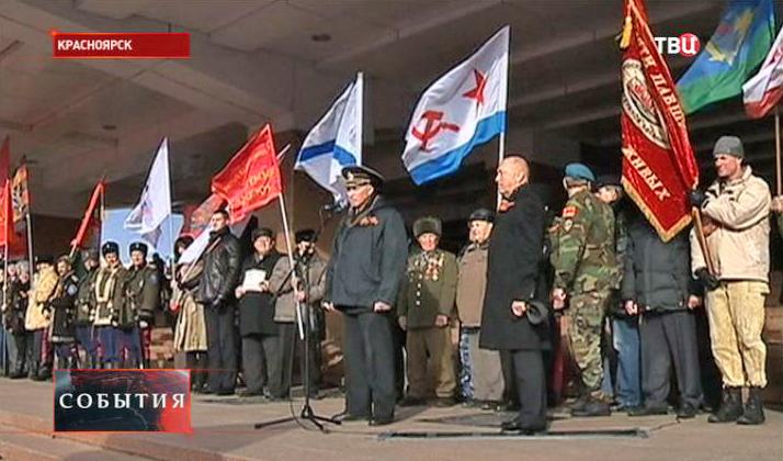 Митинг в Красноярске