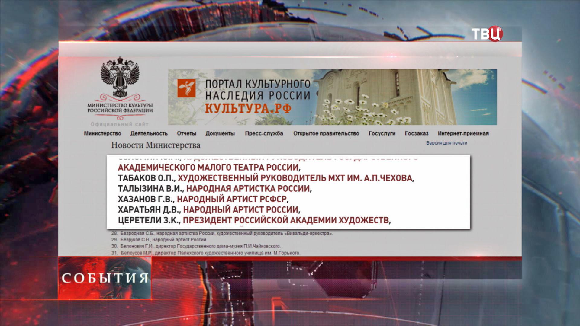 Портал культурного наследия России