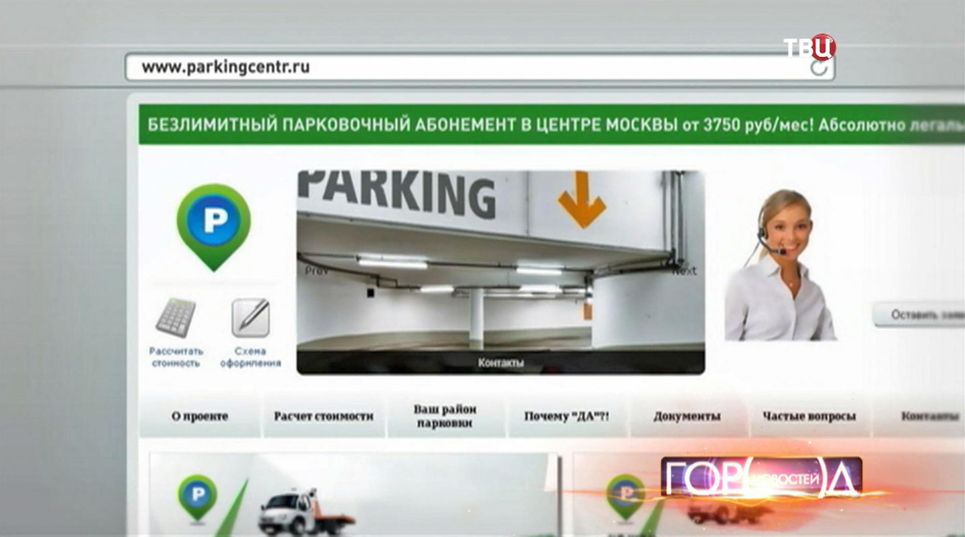 Интернет-портал по продаже парковочных абонементов
