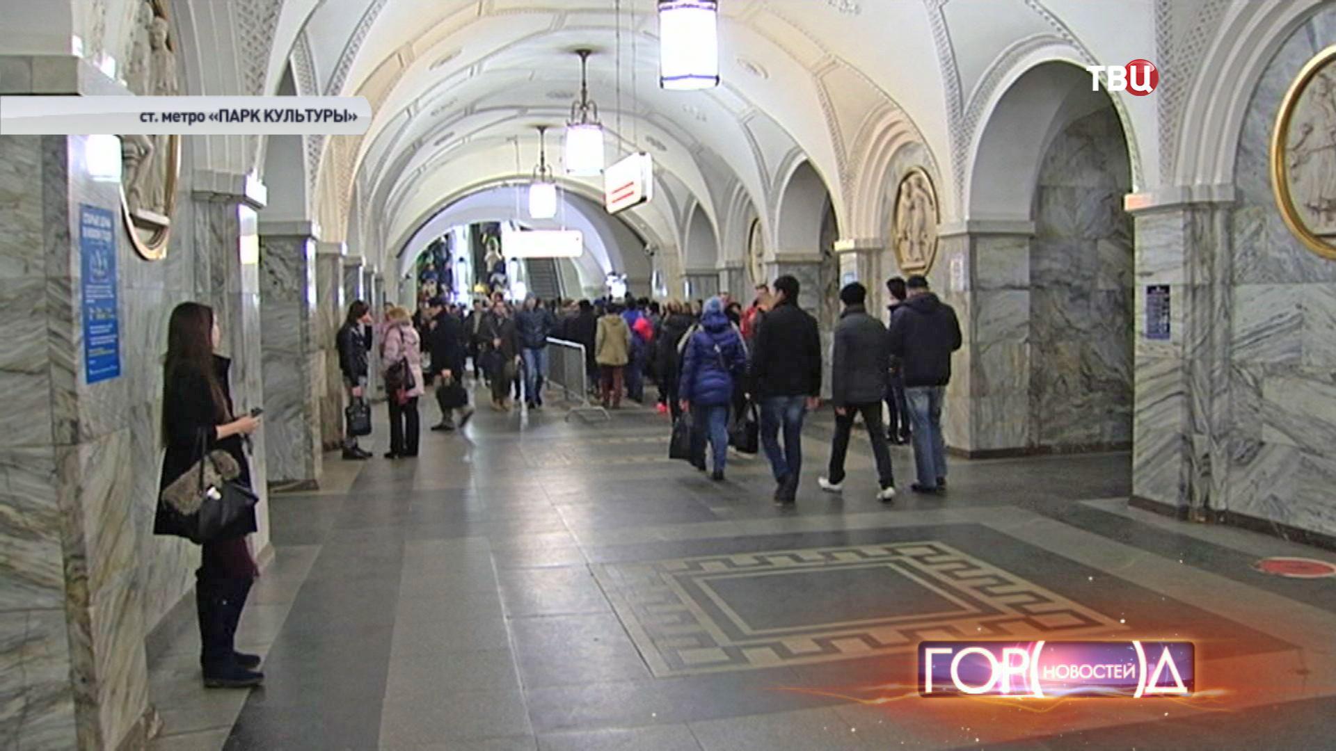 """Станция """"Парк Культуры"""""""