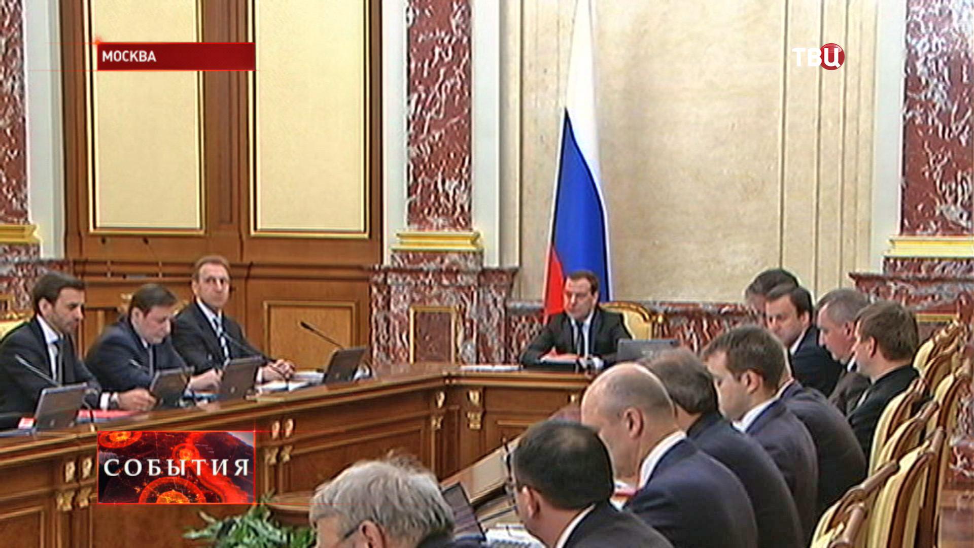 Заседание кабинета министров Российской Федерации