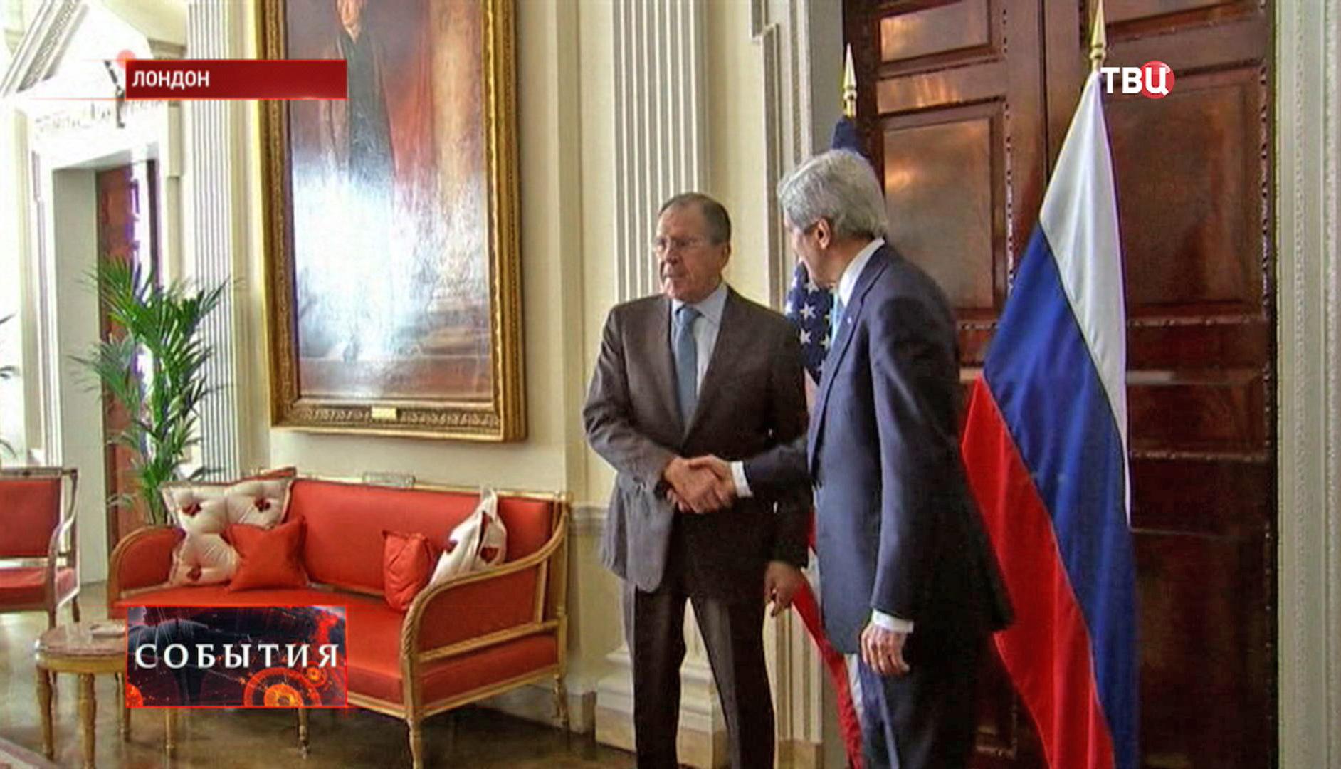 Встреча Сергея Лаврова и Джона Керри в Лондоне