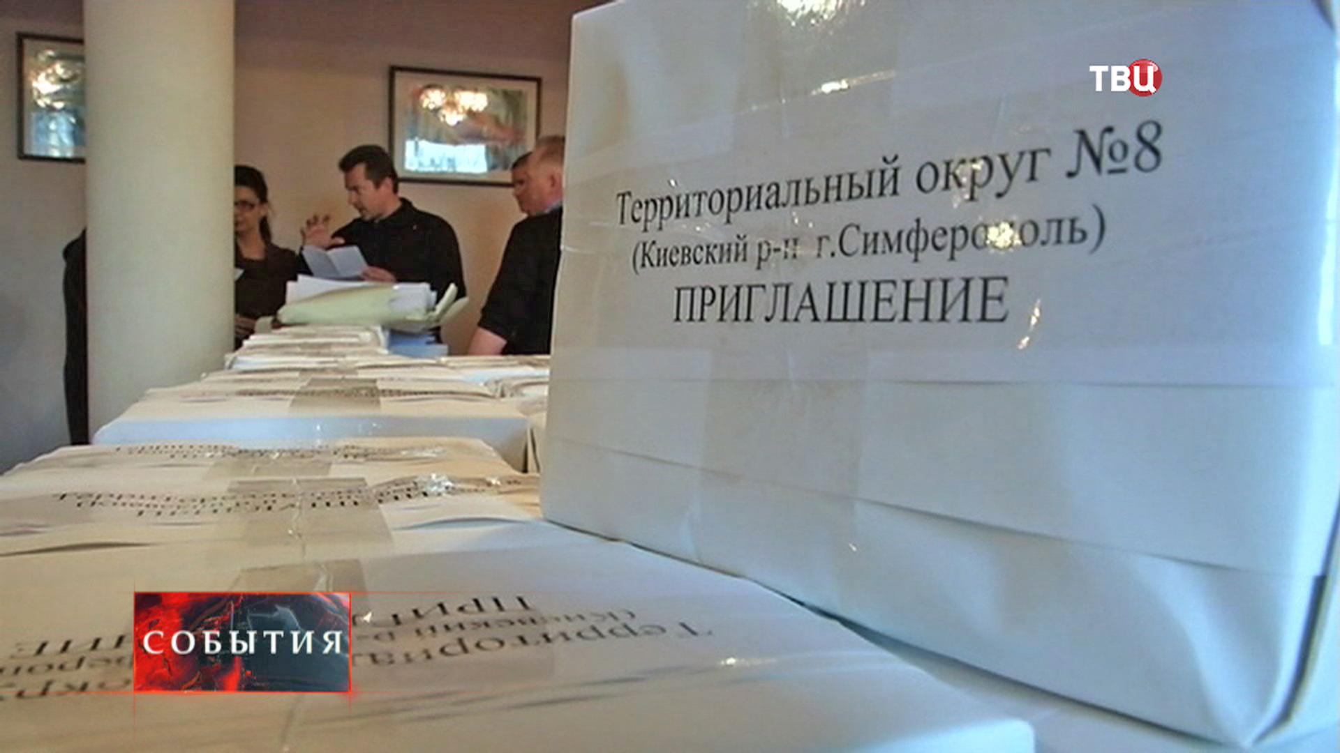 Подготовка Крыма к референдуму