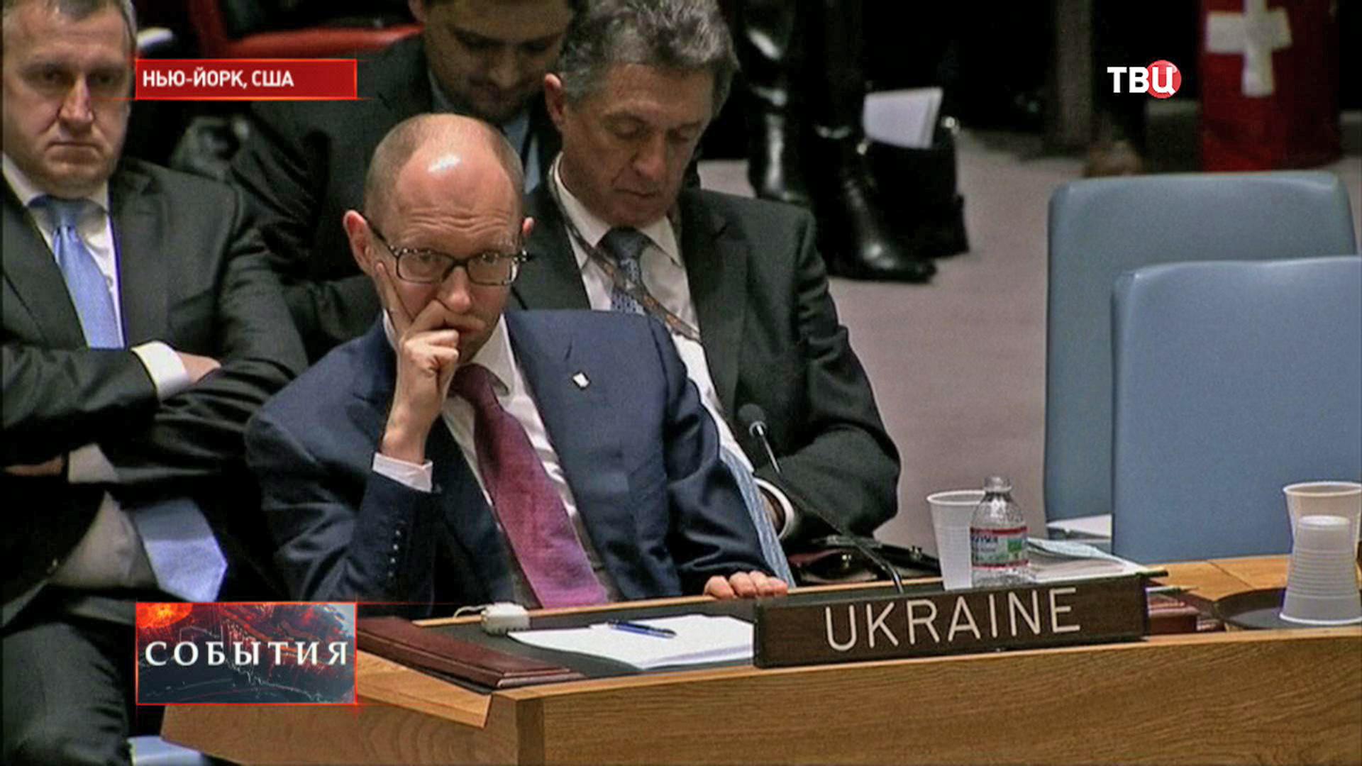 Арсений Яценюк на заседании ООН