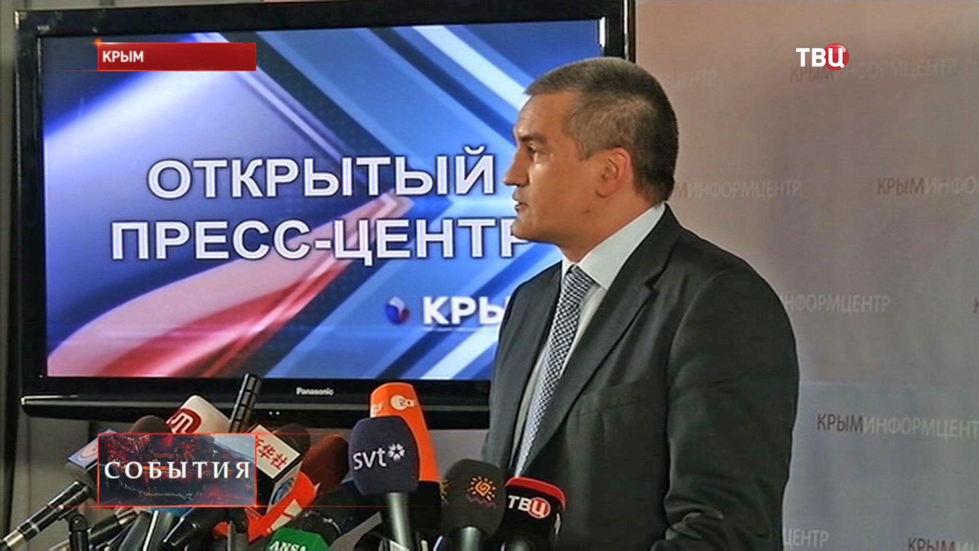 Сергей Аксенов на пресс-конференции в Крыму