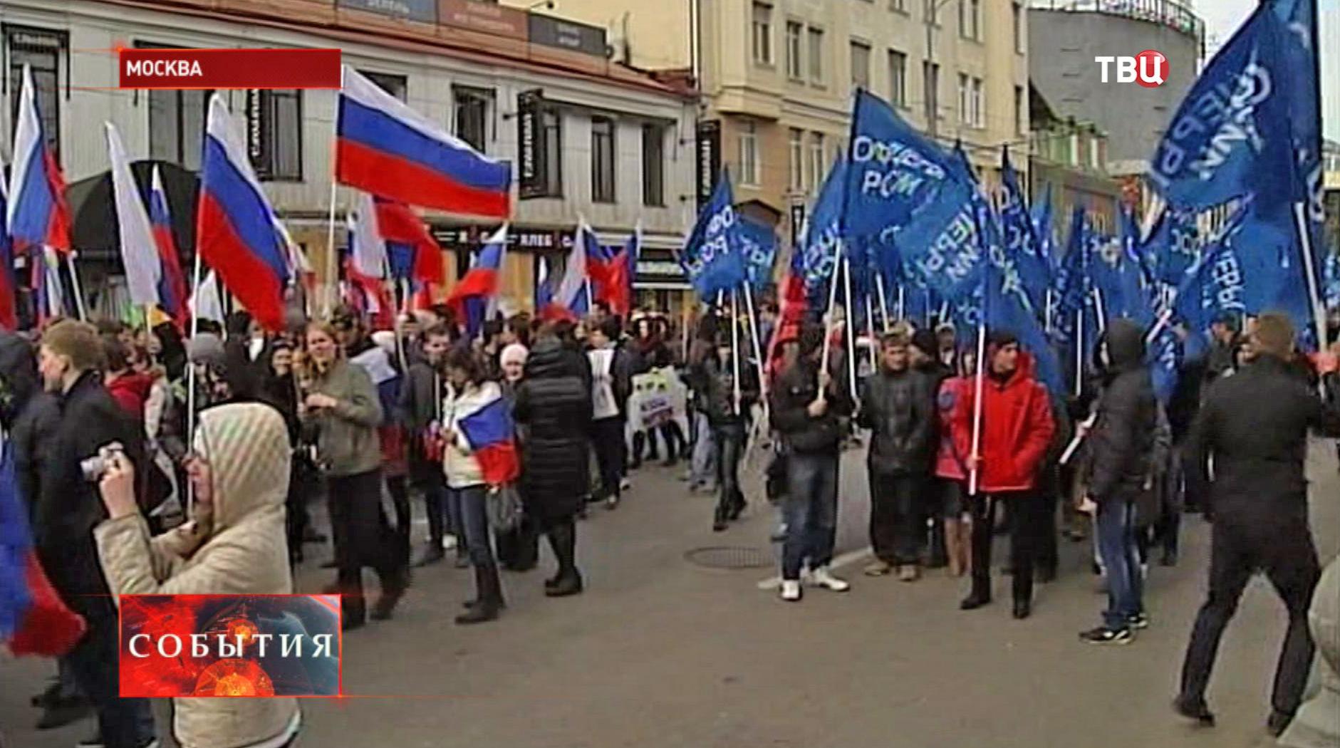 Митинг в поддержку Крыма в Москве