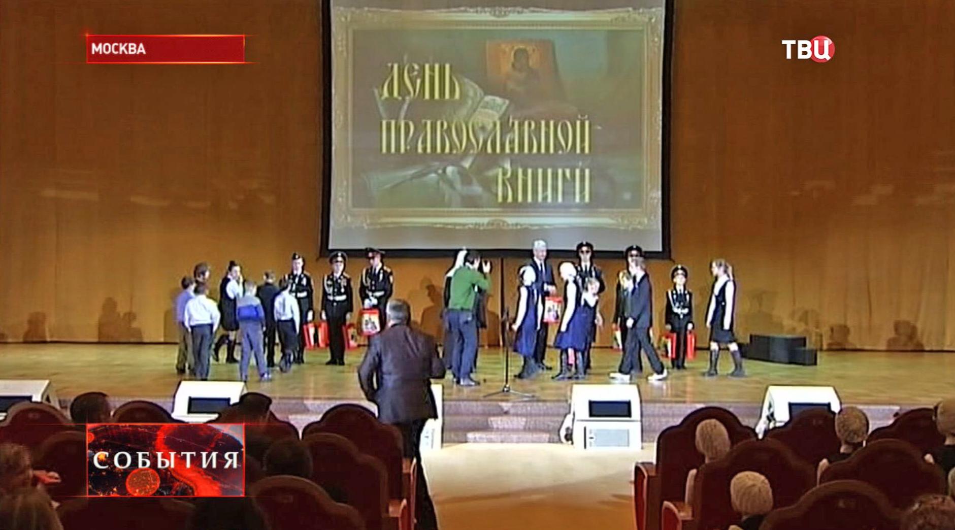 День православной книги