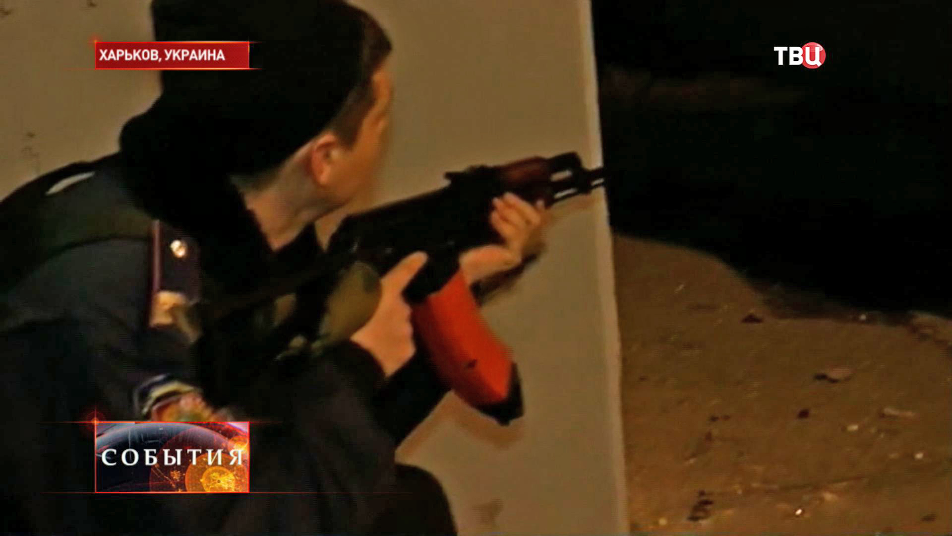 Сотрудник милиции на месте беспорядков в Харькове