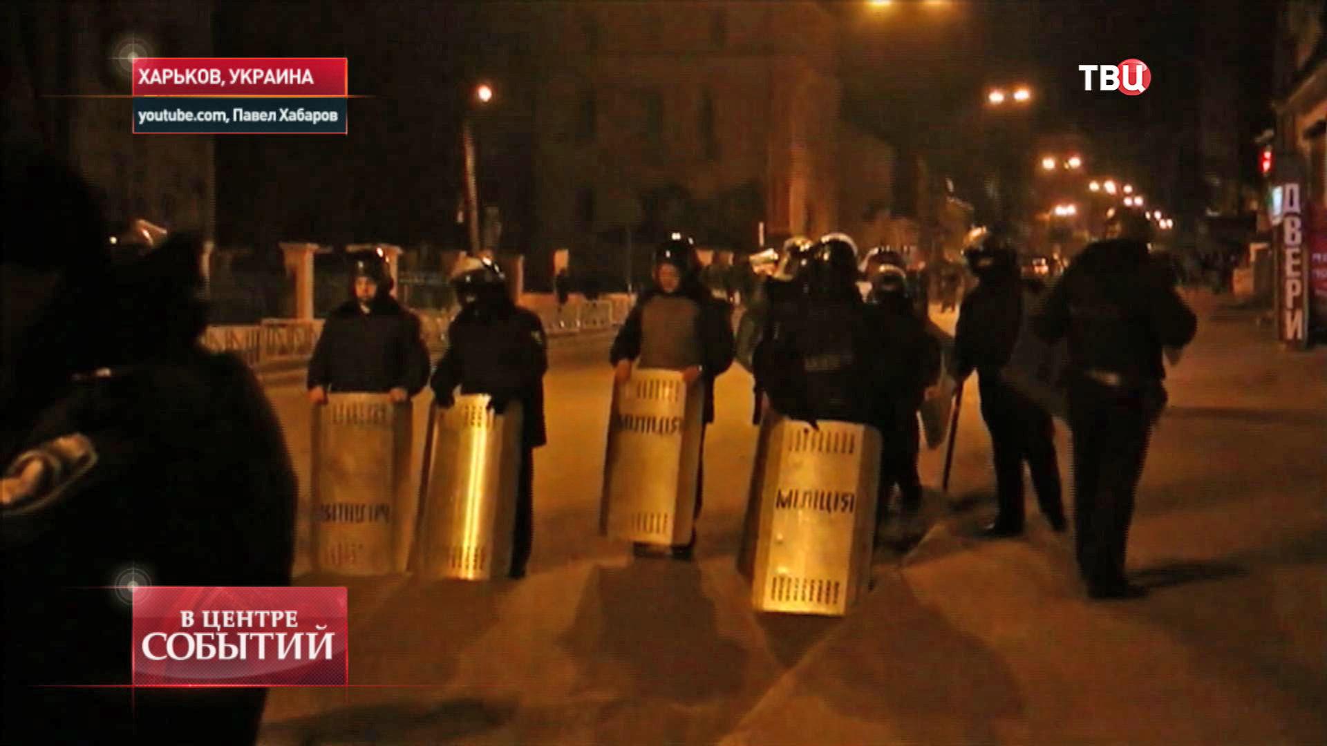 Милиция во время беспорядков в Харькове