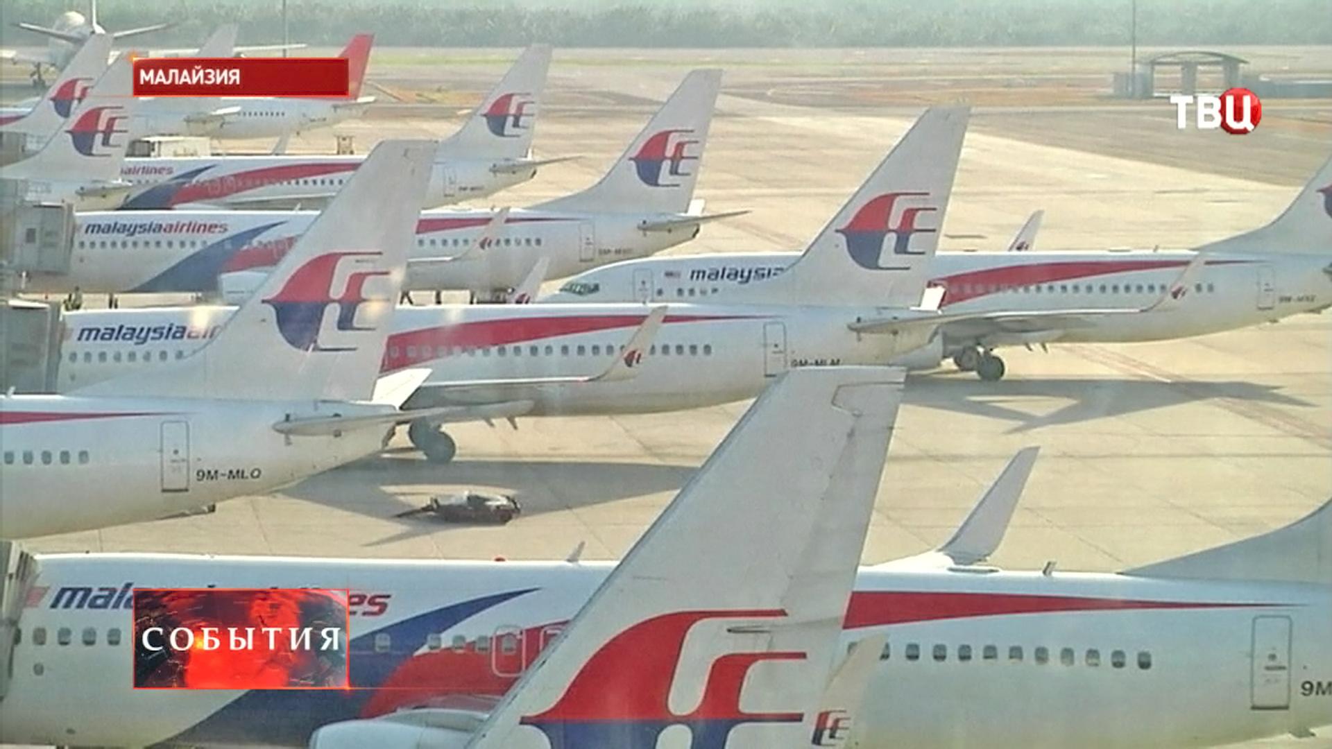 Самолеты Малайзийских авиалиний