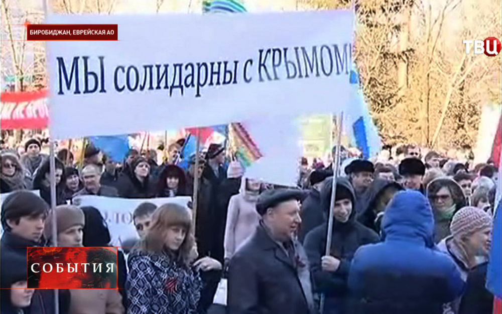 Митинги в поддержку Крыма в Биробиджане