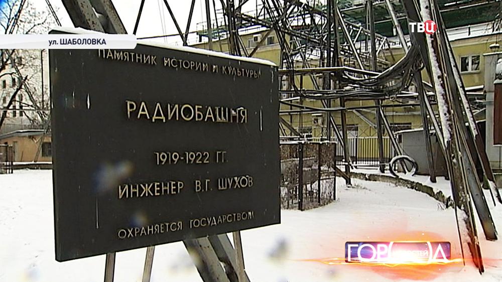 Мемориальная табличка Шуховской башни