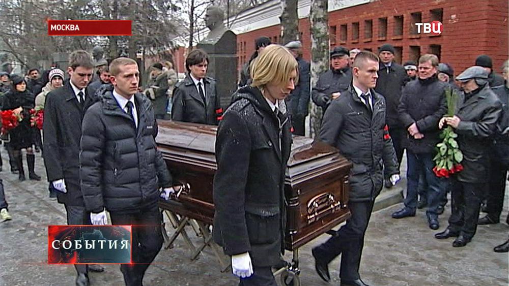 Прощание с Александром Починком прошло на Новодевичьем кладбище