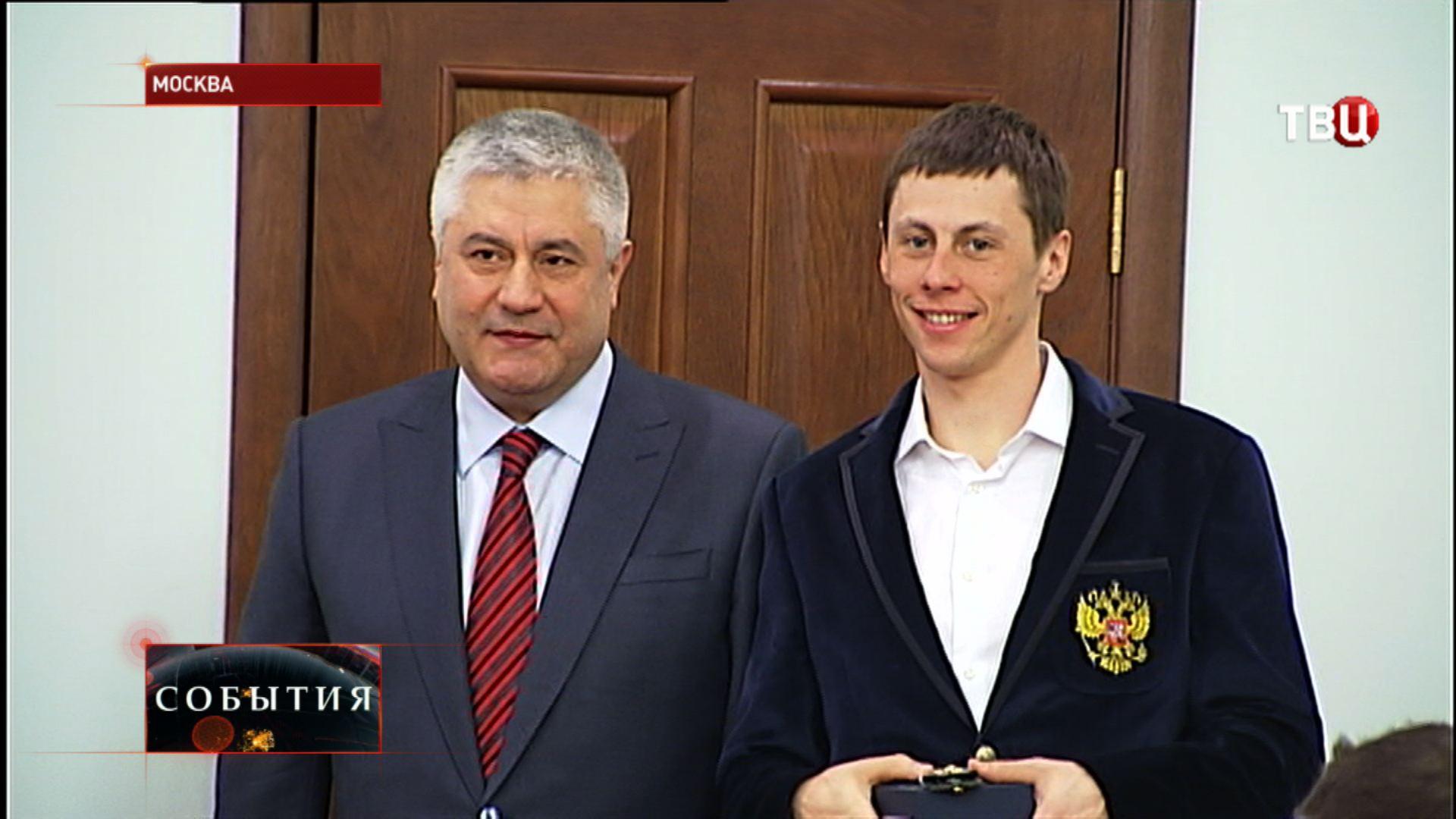 Глава МВД Владимир Колокольцев и полицейский-участник зимней Олимпиады