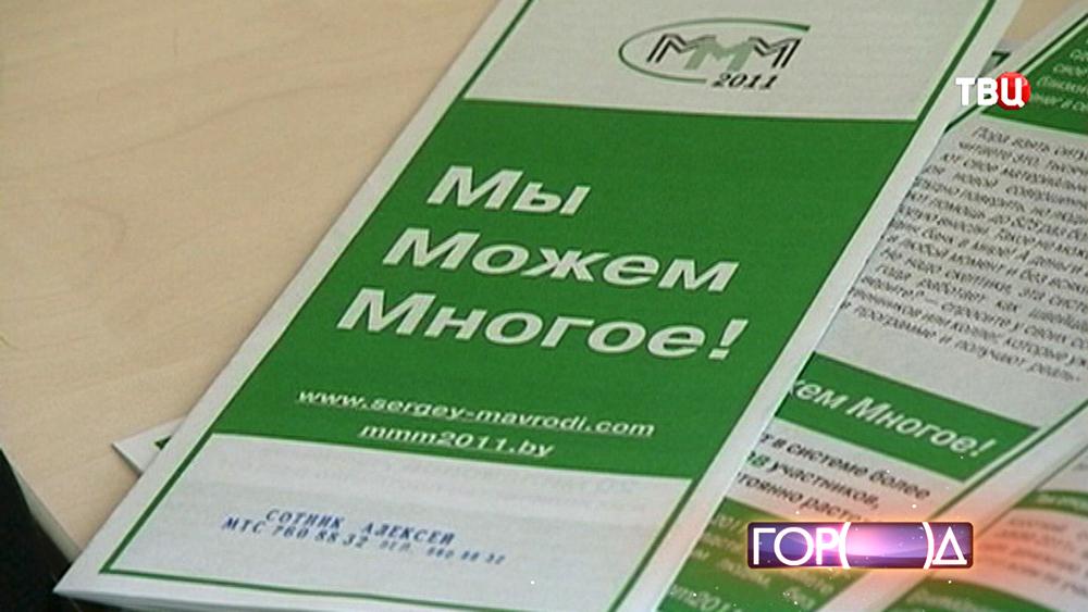 """Брашюра """"МММ-2011"""""""
