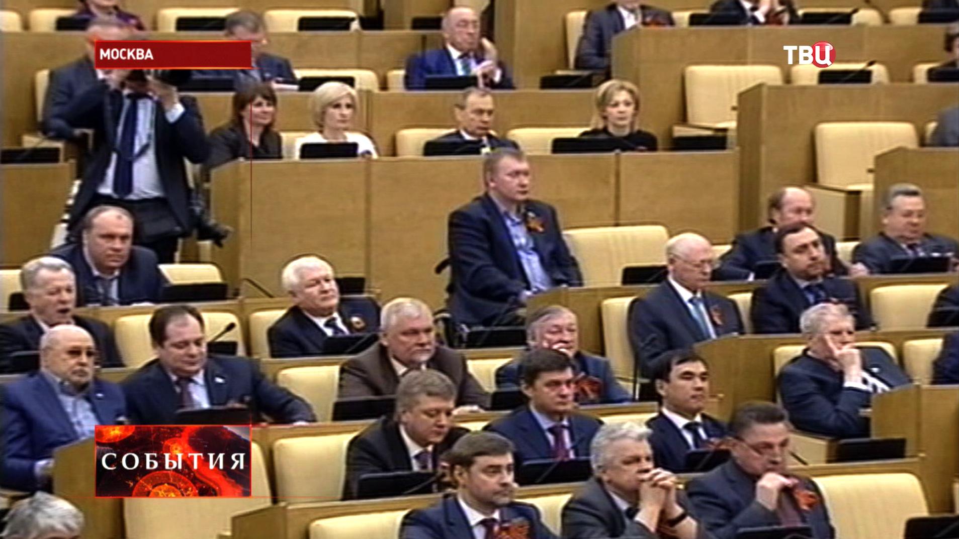 Депутаты Госдумы на заседании