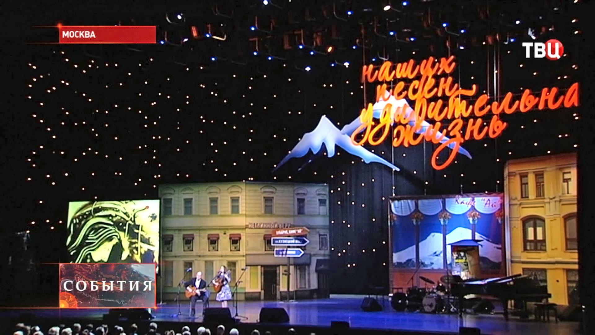 """Концерт """"Наших песен удивительная жизнь"""" в Кремлевском Дворце"""