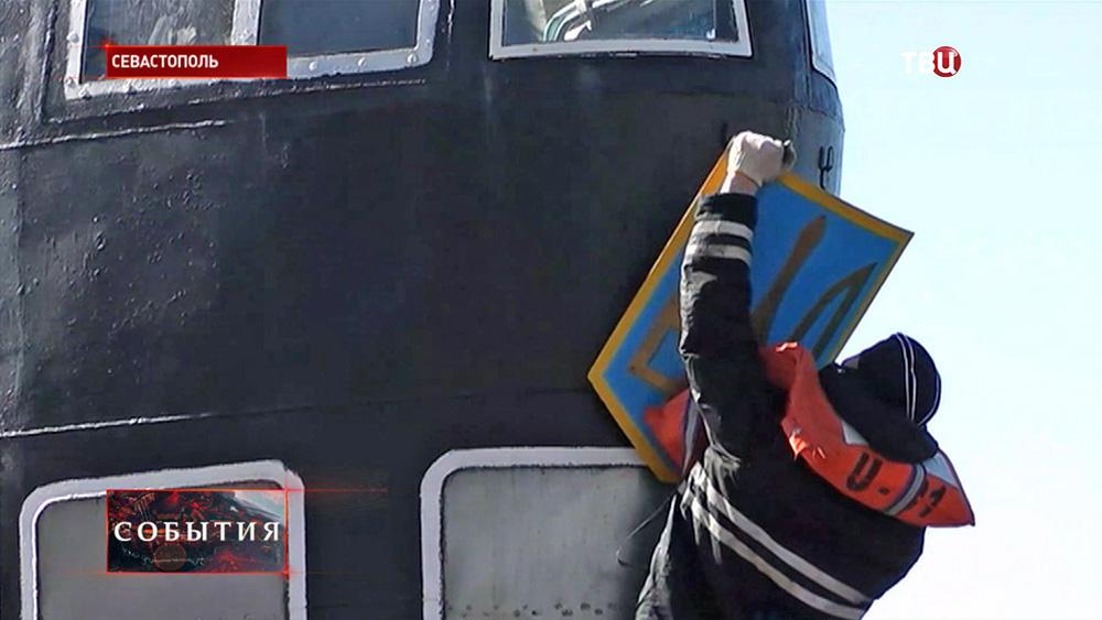 """Моряки снимают герб Украины с подлодки """"Запорожье"""""""