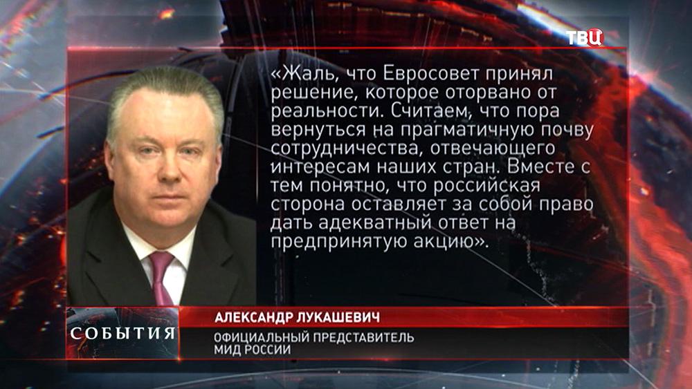 Цитата официального представителя МИД РФ Александра Лукашевича