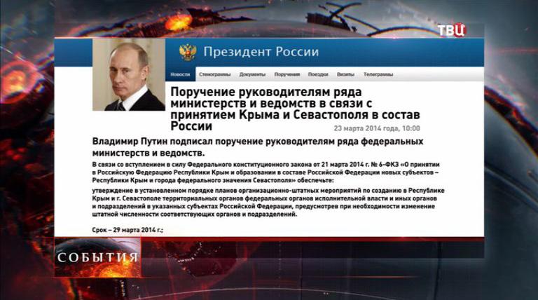 Поручение президента России Владимира Путина о создании в Крыму территориальных органов власти