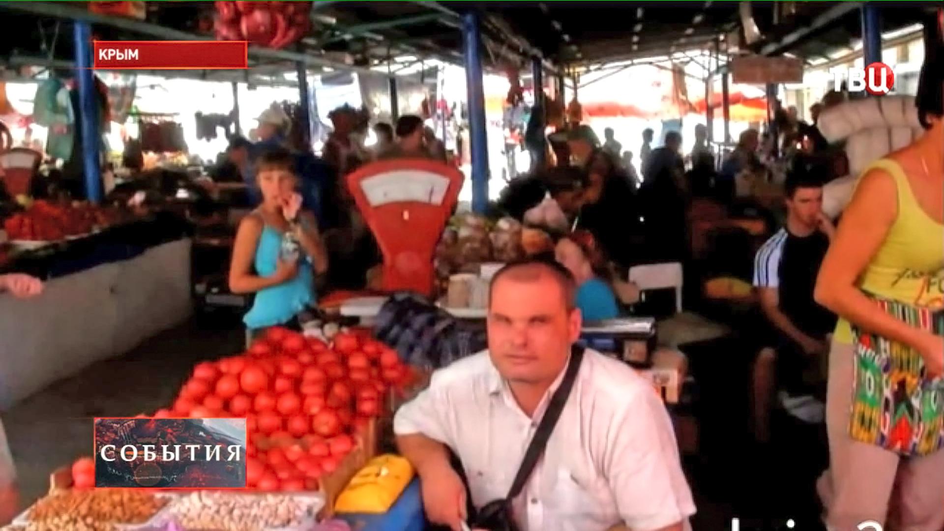 Продуктовый рынок в Крыму