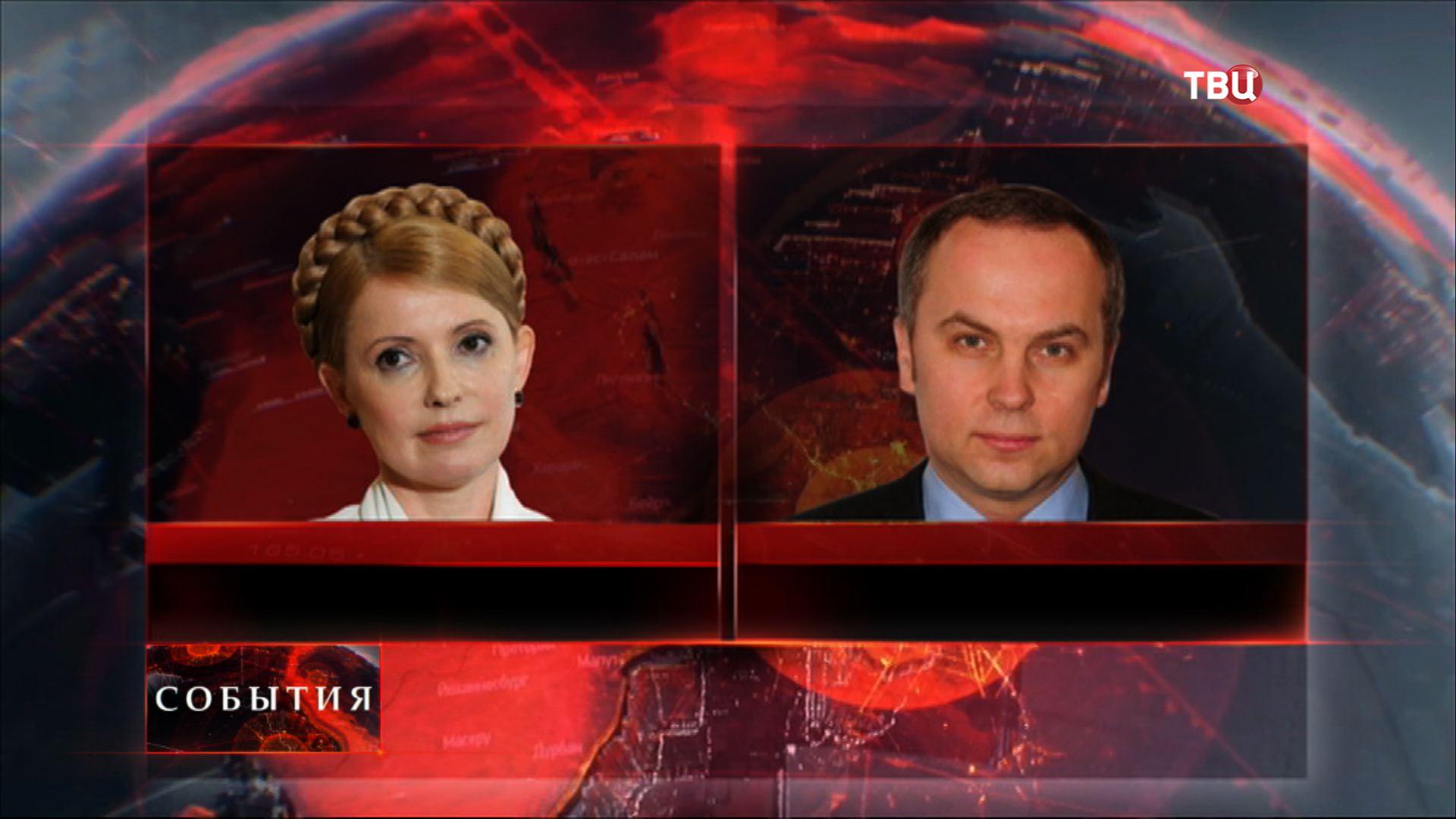 Юлия Тимошенко и Нестор Шуфрич