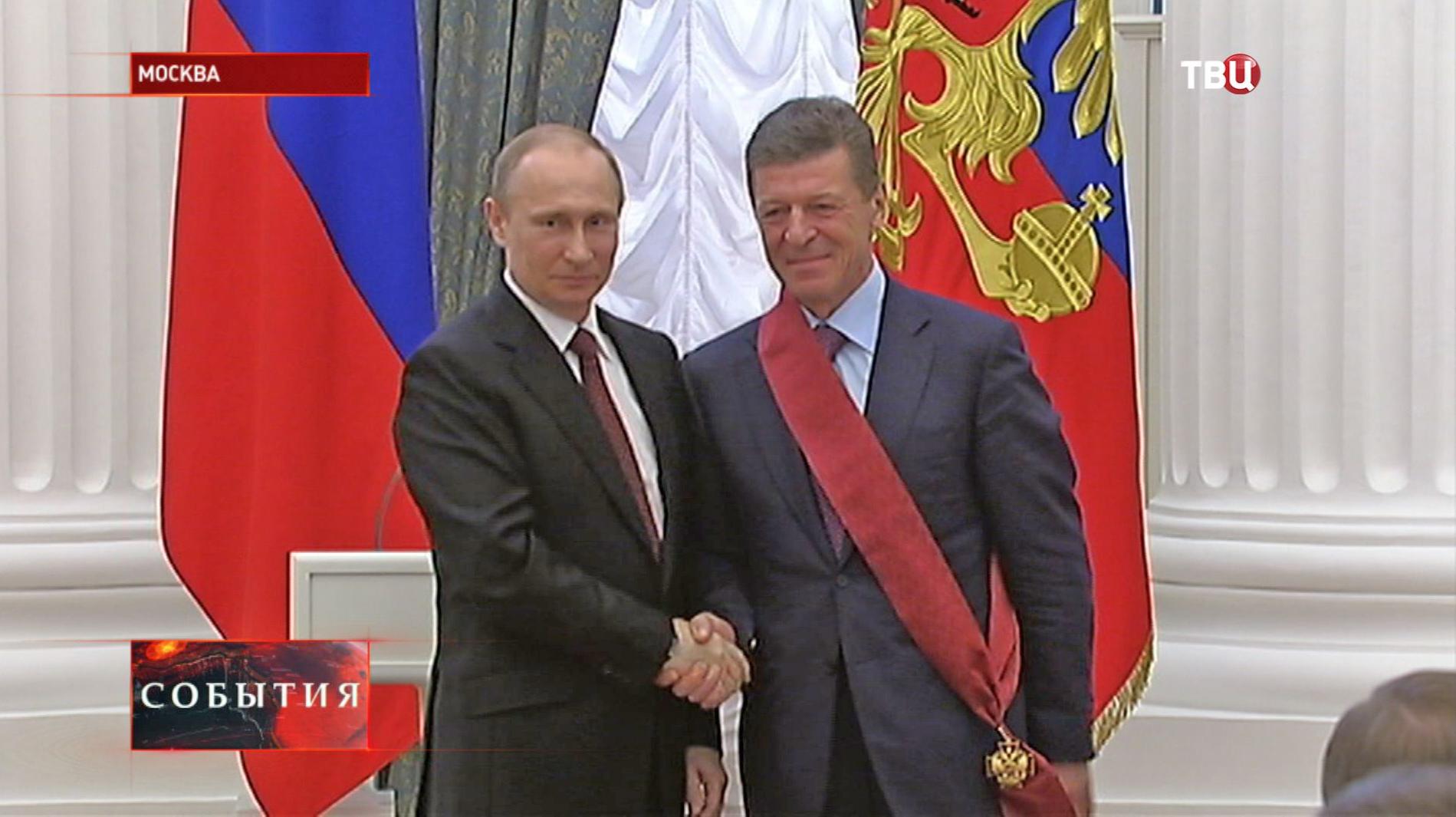 Владимир Путин и вице-премьер Дмитрий Козак