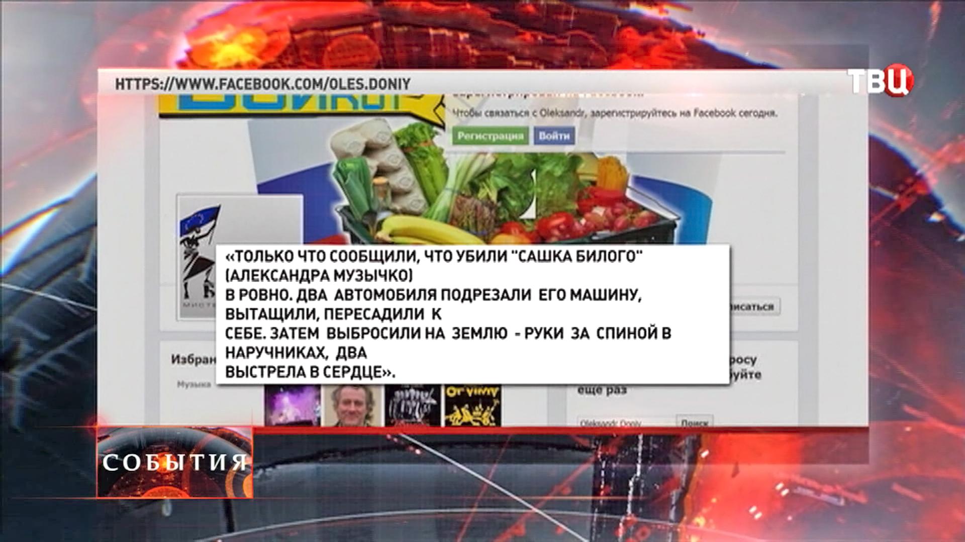 """Сообщение об убийстве активиста """"Правого сектора"""" Александра Музычко"""