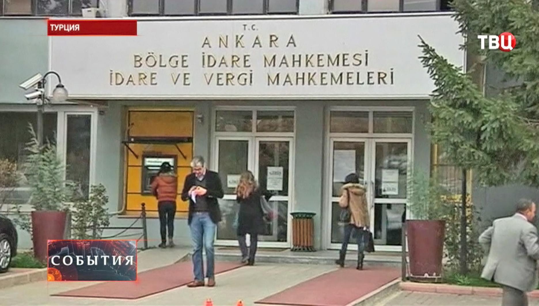 Здание Ankara bölge idare mahkemesi idare ve vergi mahkemelri