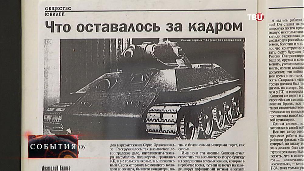 Газетная статья о военном конструкторе Михаиле Кошкине