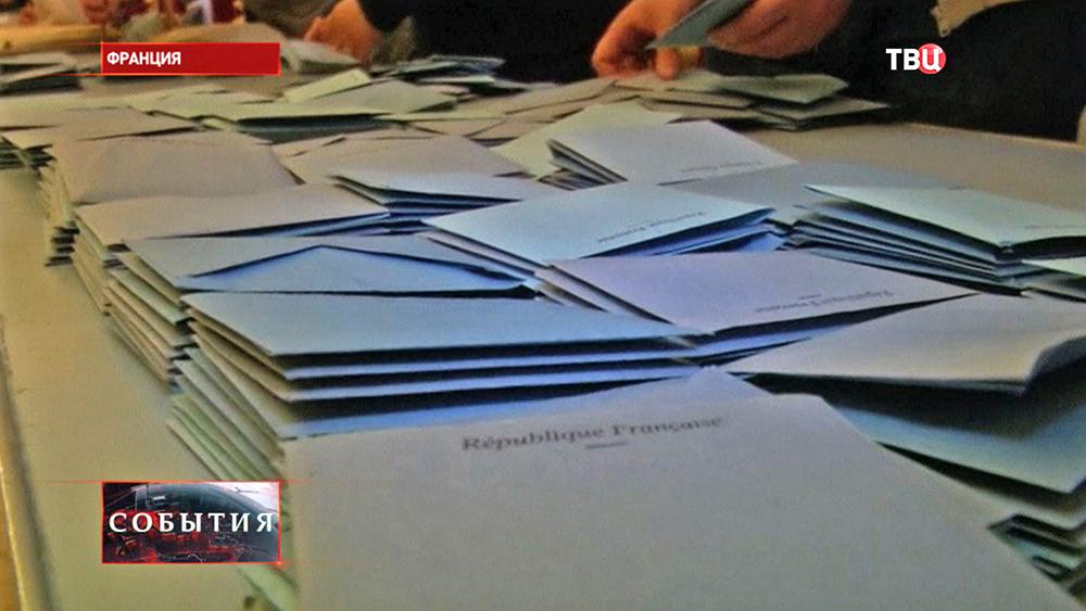 Подсчет результатов выборов во Франции