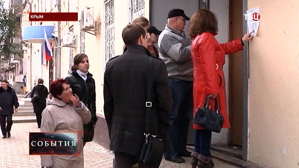 Жители Крыма