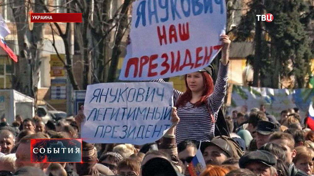 Митинг в поддержку Виктора Януковича