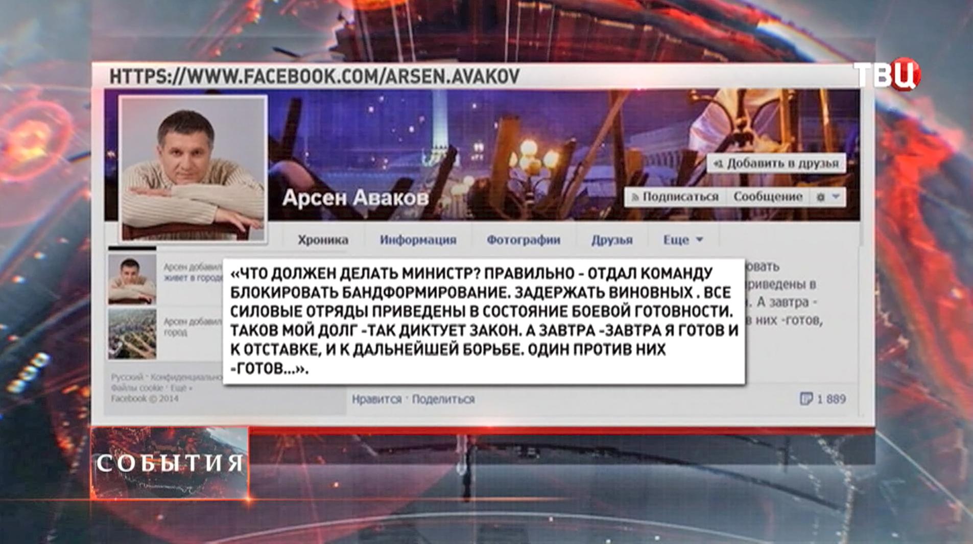 Слова Арсена Авакова в Facebook