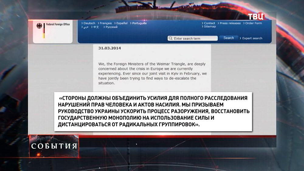 Совместное заявление глав МИД ФРГ, Франции и Польши об экстремизме на Украине