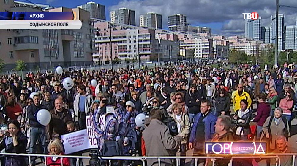 Собрание жителей Ходынского поля