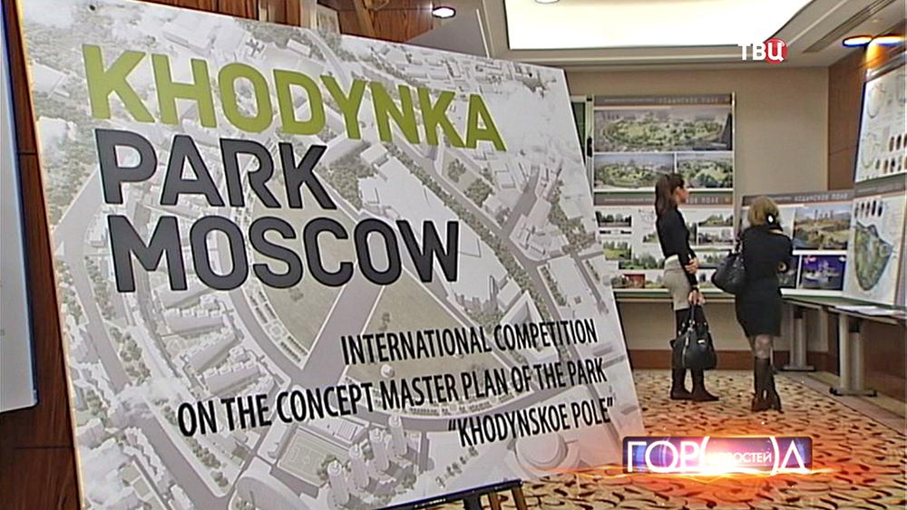 Выставка проектов обустройства Ходынского поля