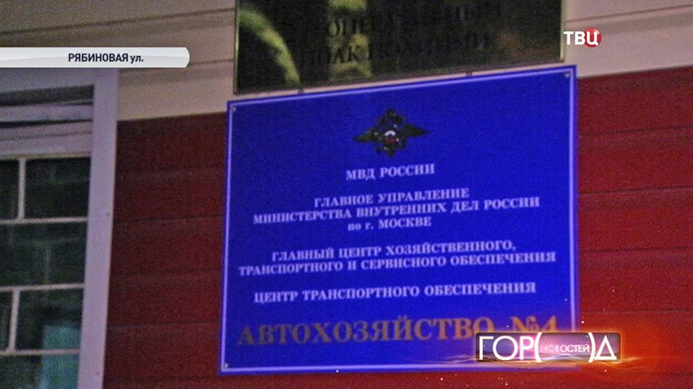 Дежурная часть 2-ого оперативного полка полиции на Рябиновой улице