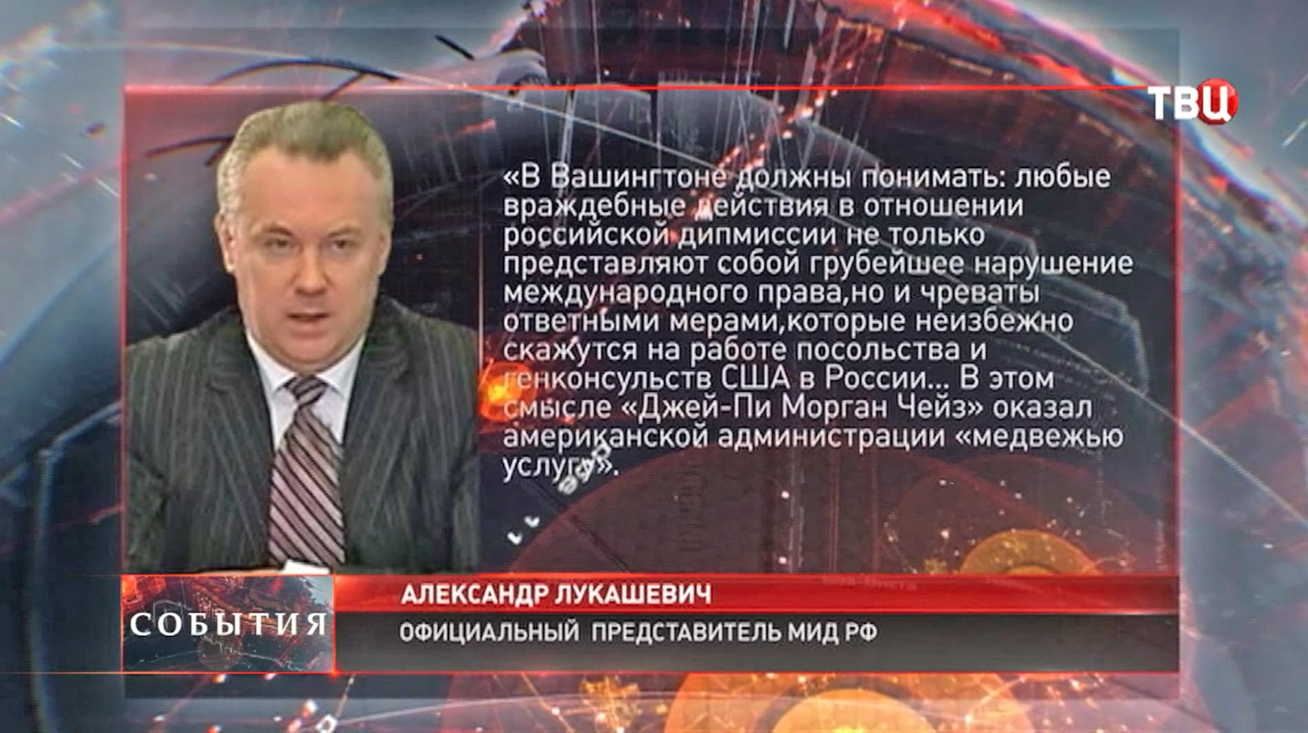 Александр Лукашевич, официальный представитель МИД РФ
