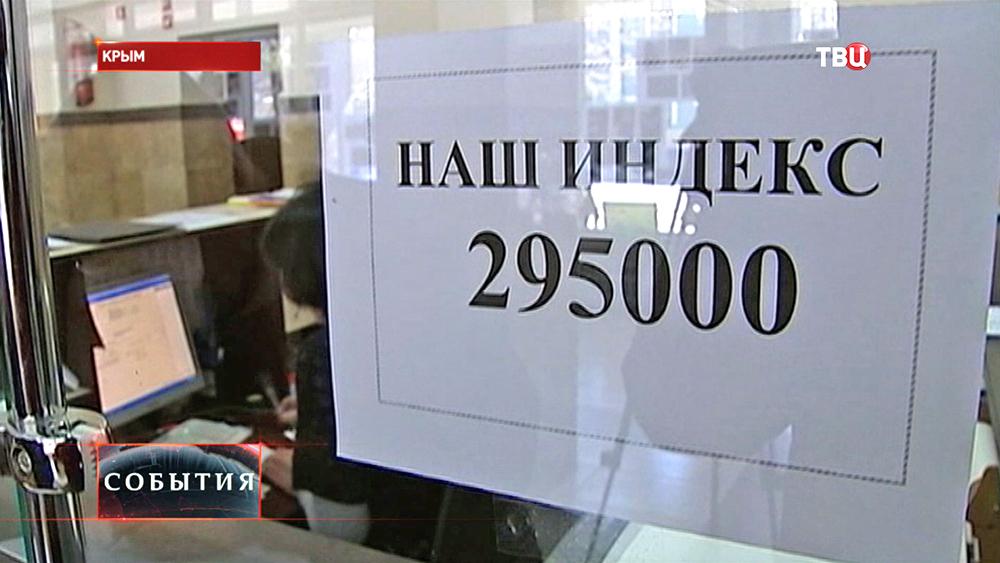 Индекс почтового отделения в Крыму