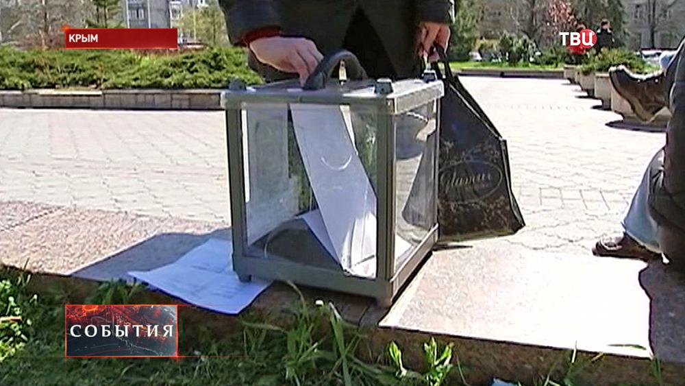 Временный почтовый ящик в Крыму