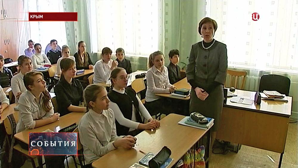 Крымские школьники