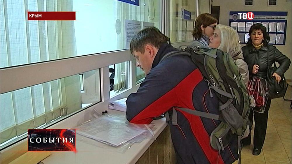 Налоговая служба Крыма