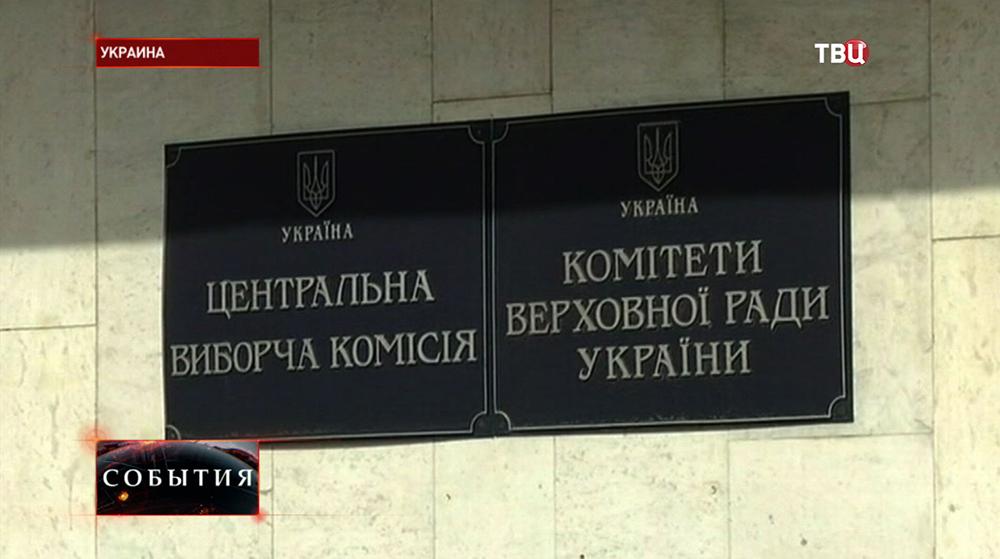 Центризбирком Украины