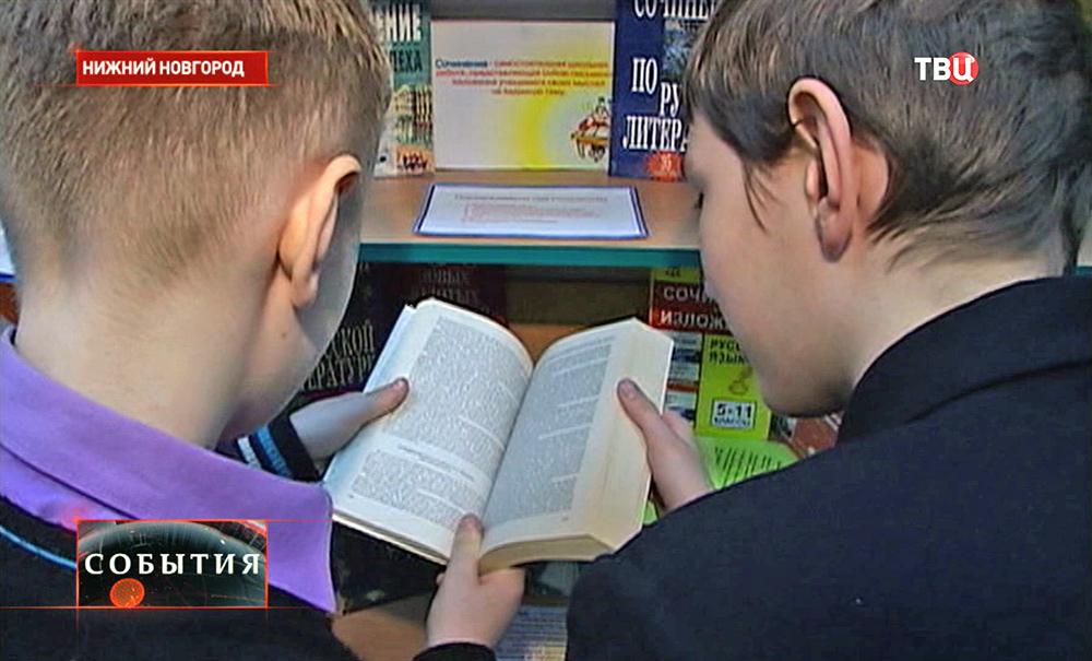 Подростки читают книгу