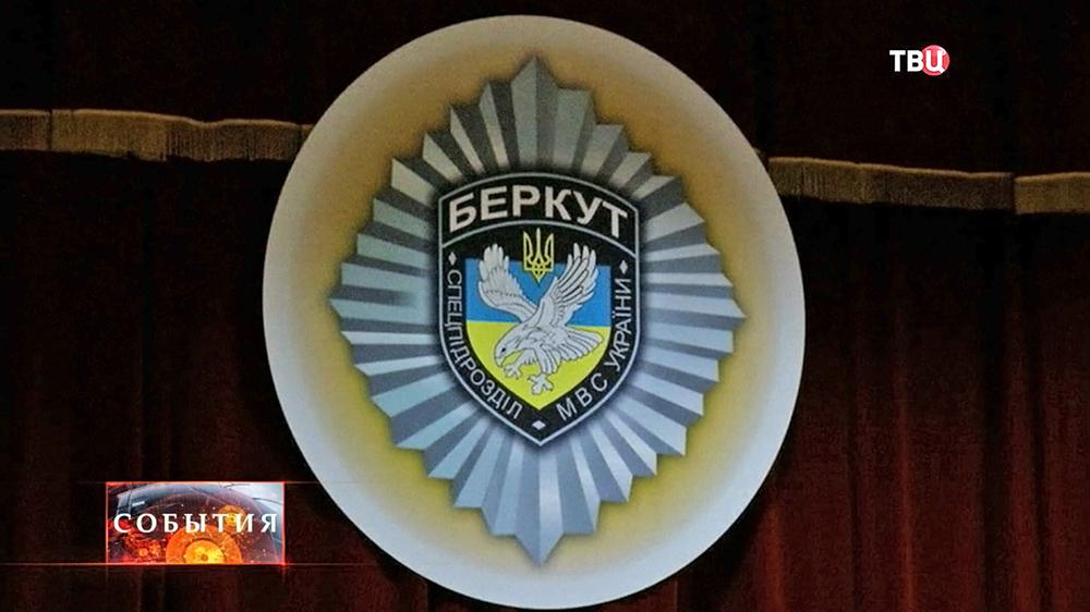 """Логотип украинского спецподразделения """"Беркут"""""""