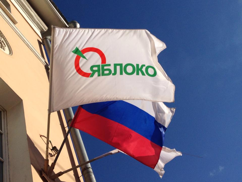 "Флаги партии ""Яблоко"""