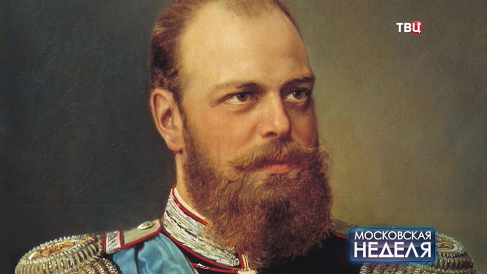 Император Александра III