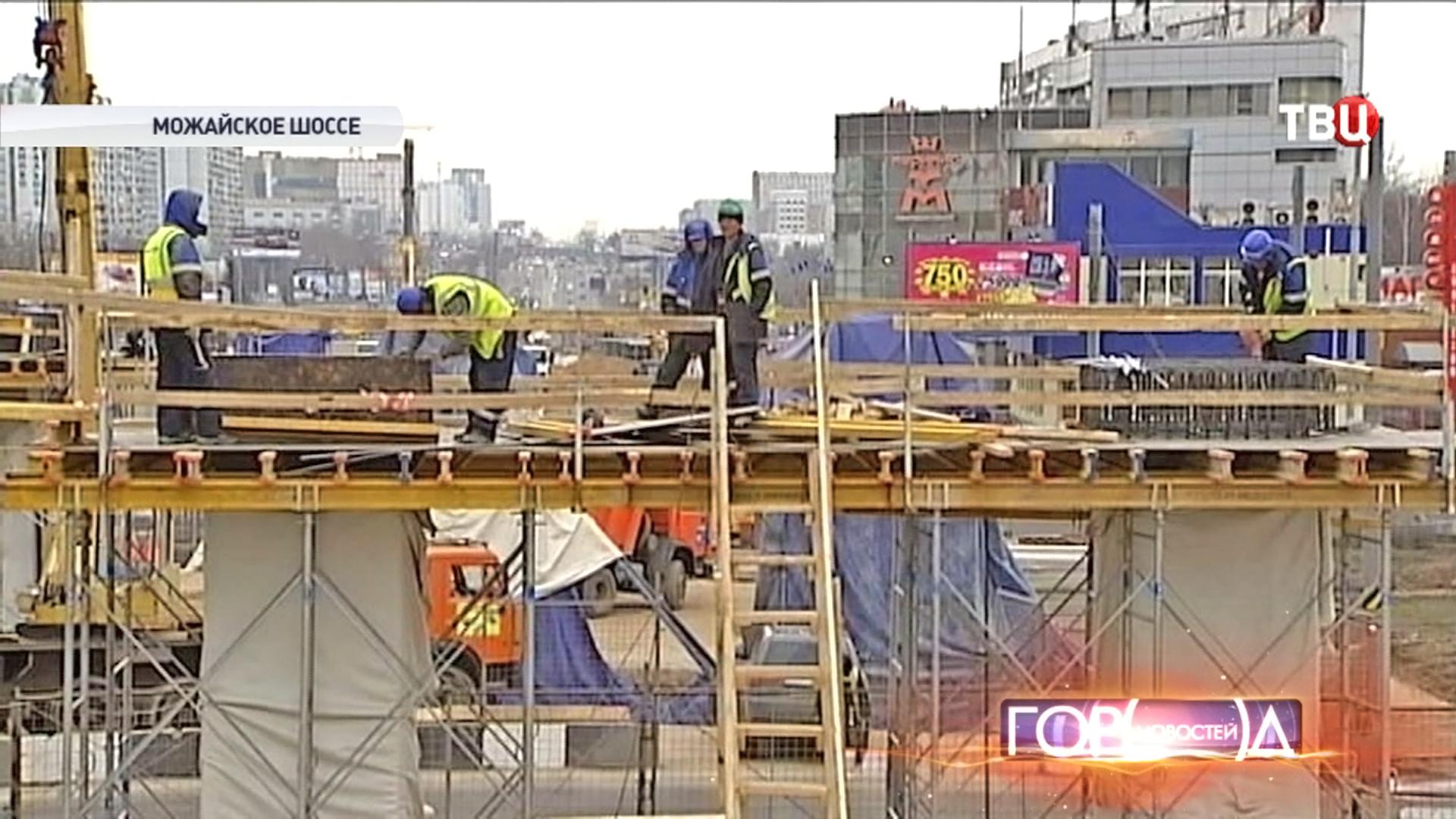 Строительство Можайского шоссе