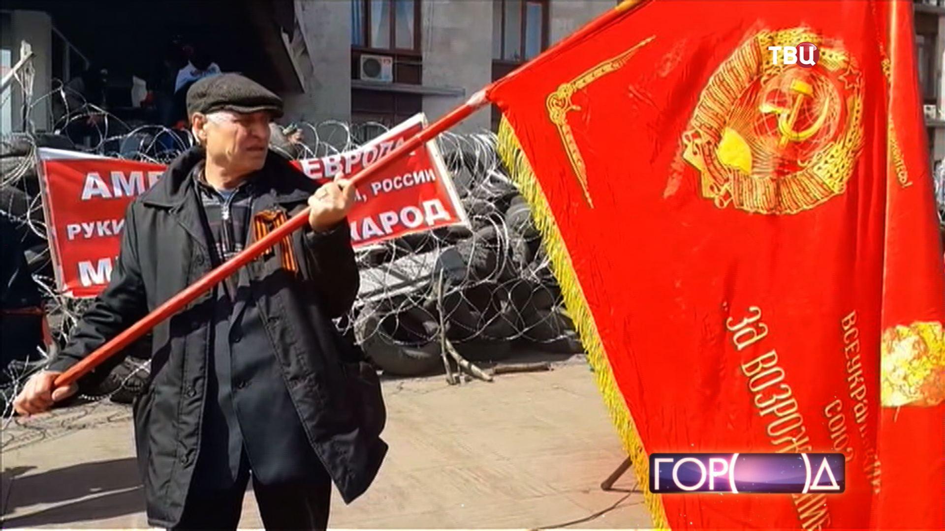 Митингующий в Донецке